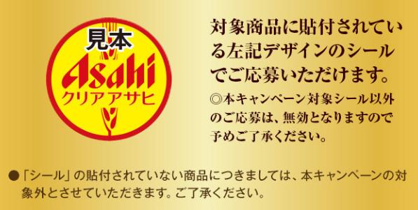 クリアアサヒ 懸賞キャンペーン2019春 応募シール
