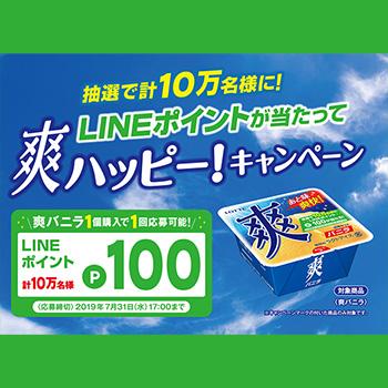 ロッテ 爽 LINEポイント懸賞キャンペーン2019
