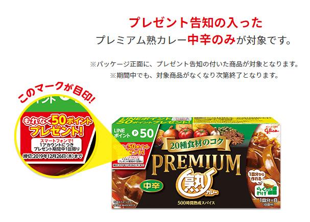 プレミアム熟カレー LINE懸賞キャンペーン2019春 対象商品