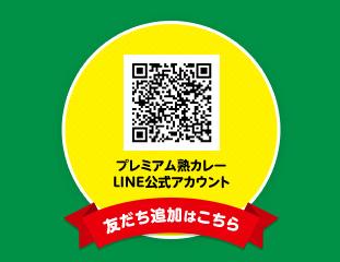 プレミアム熟カレー LINE懸賞キャンペーン2019春 プレミアム熟カレー公式LINEアカウント QRコード