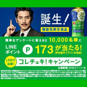 伊右衛門プラス LINE懸賞キャンペーン2019春