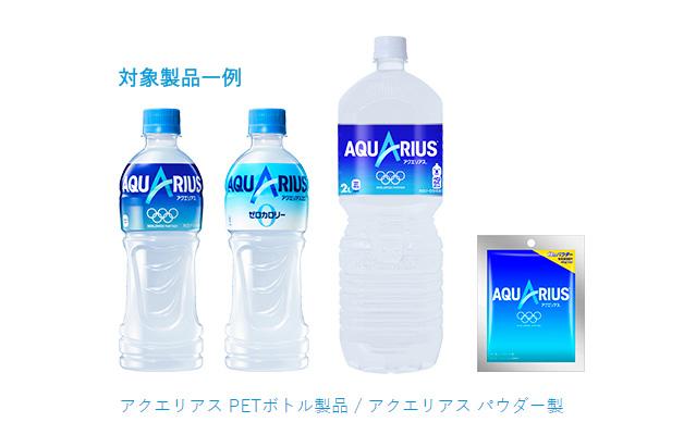 アクエリアス 大谷翔平懸賞キャンペーン2019春 対象商品