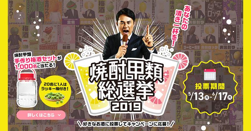 焼酎総選挙2019 無料懸賞キャンペーン
