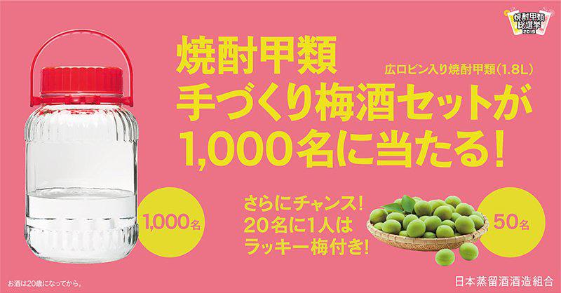 焼酎総選挙2019 無料懸賞キャンペーン プレゼント懸賞品
