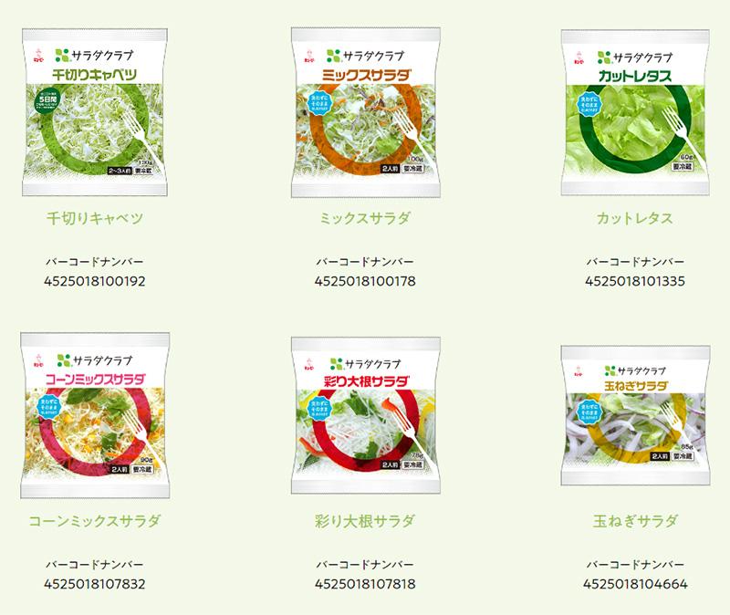 キューピー サラダクラブ 懸賞キャンペーン2019春 対象商品