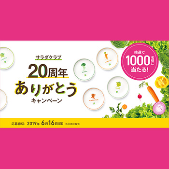 キューピー サラダクラブ 懸賞キャンペーン2019春
