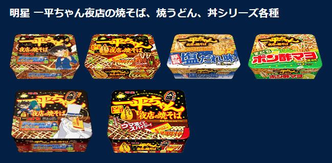 明星 一平ちゃん 名探偵コナン懸賞キャンペーン2019春 対象商品