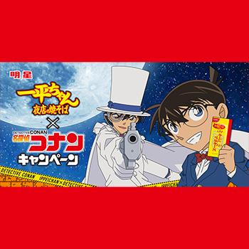 明星 一平ちゃん 名探偵コナン懸賞キャンペーン2019春
