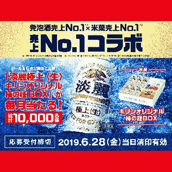キリン淡麗極上 柿の種 懸賞キャンペーン2019春