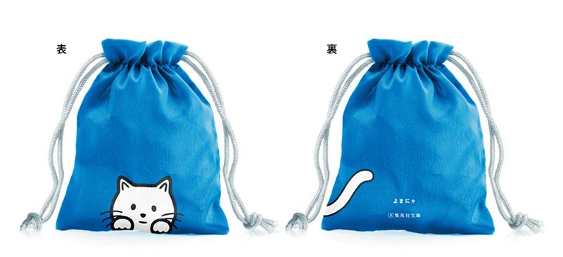 集英社文庫 よまにゃ巾着袋 懸賞キャンペーン2019春 プレゼント懸賞品