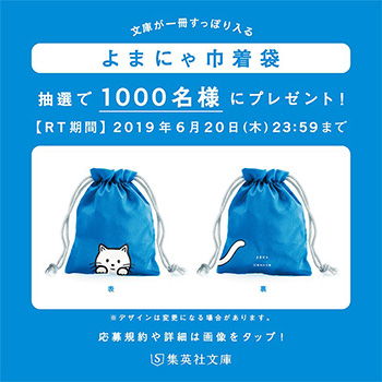集英社文庫 よまにゃ巾着袋 懸賞キャンペーン2019春