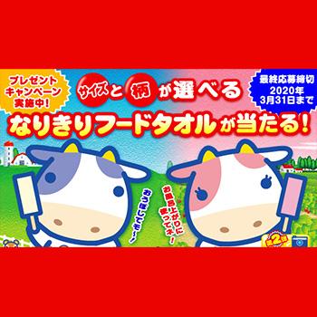北海道バニラバー 懸賞キャンペーン2019