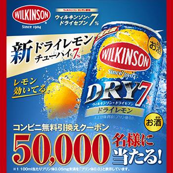 ウィルキンソン ドライセブン 無料懸賞キャンペーン