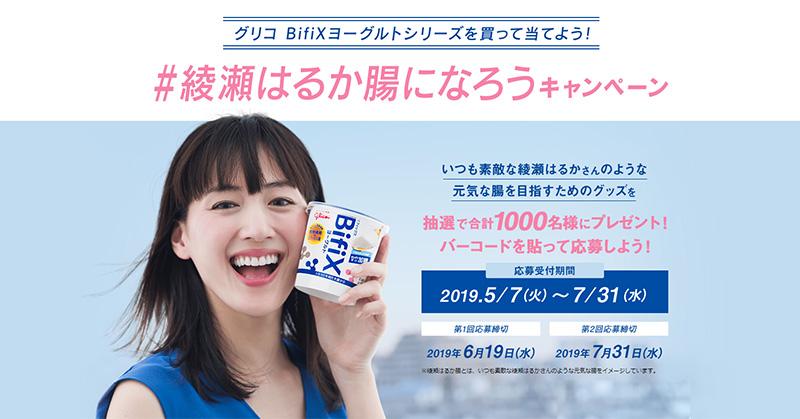 Bifix ビフィックス 懸賞キャンペーン2019