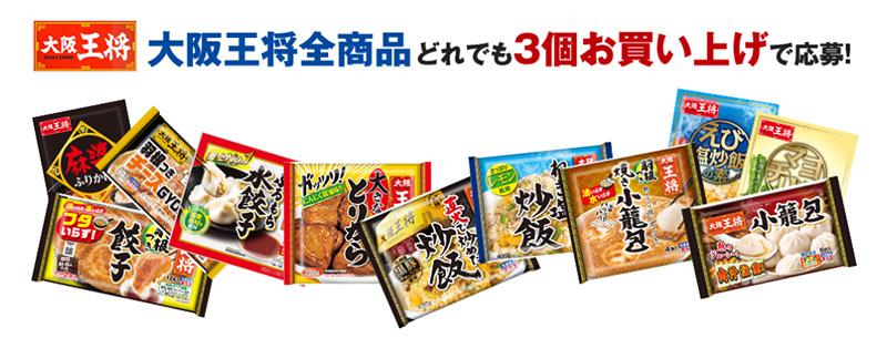 大阪王将餃子 50周年記念懸賞キャンペーン2019夏 対象商品