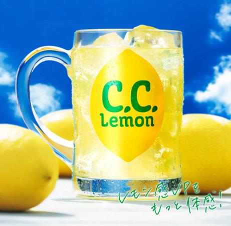 CCレモン 懸賞キャンペーン2019夏 プレゼント懸賞品