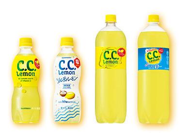 CCレモン 懸賞キャンペーン2019夏 対象商品