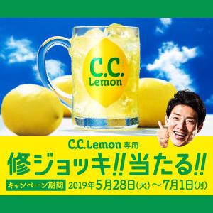 CCレモン 懸賞キャンペーン2019夏