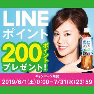 おいしい腸活 流々茶 LINEポイント懸賞キャンペーン2019夏