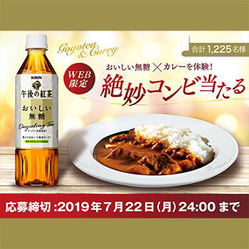 午後ティー 午後の紅茶 おいしい無糖 カレー懸賞キャンペーン2019夏