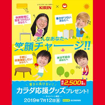 キリン ソフトドリンク 懸賞キャンペーン2019夏