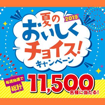 ヤマザキパン 懸賞キャンペーン2019夏