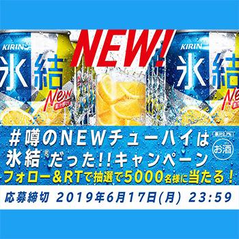 キリン氷結 リニューアル 無料懸賞キャンペーン2019夏