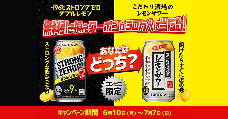 ストロングゼロ こだわり酒場レモンサワー 無料懸賞キャンペーン2019夏