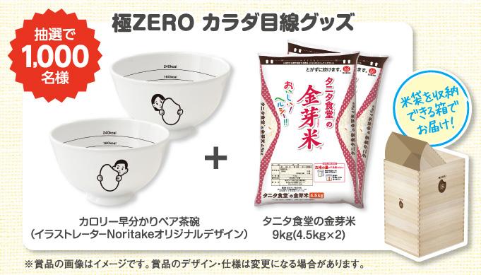 極ZERO ゴクゼロ 懸賞キャンペーン2019夏 プレゼント懸賞品
