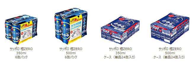 極ZERO ゴクゼロ 懸賞キャンペーン2019夏 対象商品