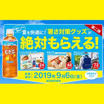 健康ミネラルむぎ茶 絶対もらえる懸賞キャンペーン2019夏