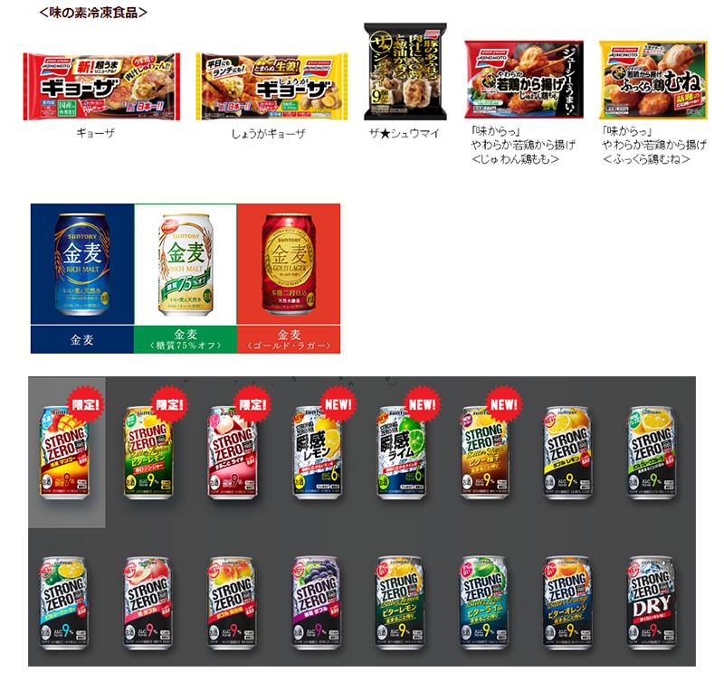 味の素冷凍食品 金麦 ストロングゼロ 懸賞キャンペーン2019夏 対象商品