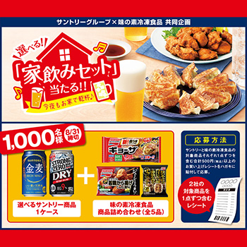 味の素冷凍食品 金麦 ストロングゼロ 懸賞キャンペーン2019夏