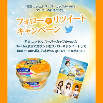 エッセルスーパーカップSweets マンゴー杏仁 乃木坂46無料懸賞キャンペーン2019夏