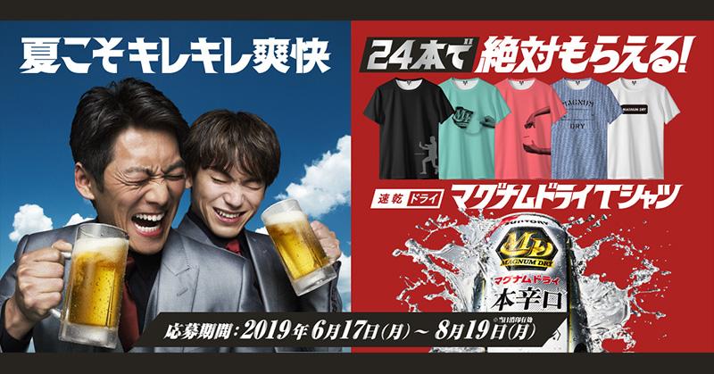 マグナムドライ Tシャツ絶対もらえる懸賞キャンペーン2019夏