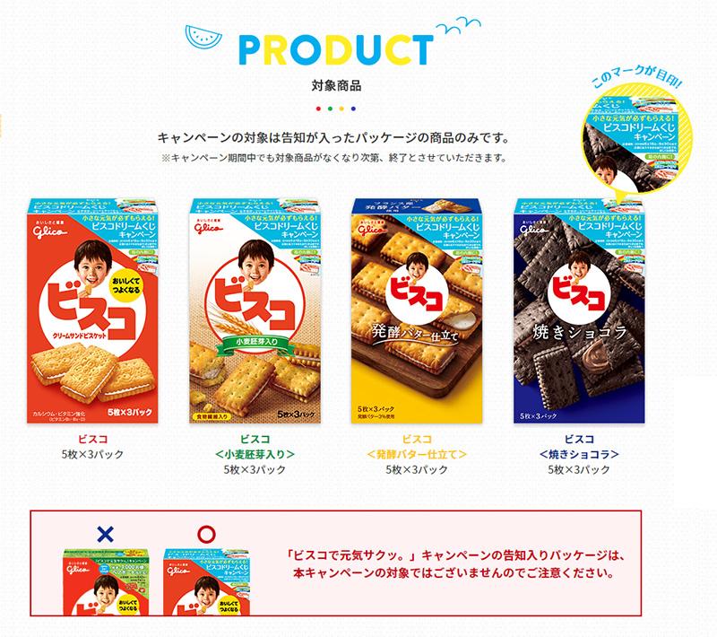 ビスコ 懸賞キャンペーン2019夏 対象商品
