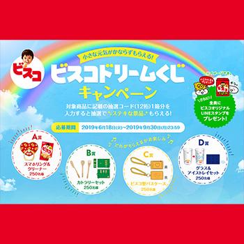 ビスコ 懸賞キャンペーン2019夏