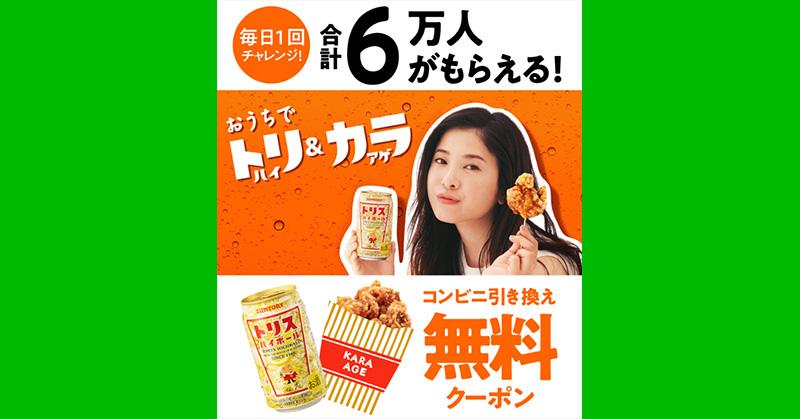トリスハイボール 唐揚げ 無料懸賞キャンペーン2019夏