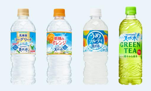 サントリー天然水 天気の子 懸賞キャンペーン対象商品
