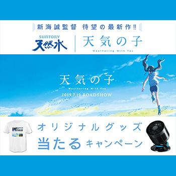 サントリー天然水 天気の子 懸賞キャンペーン2019夏