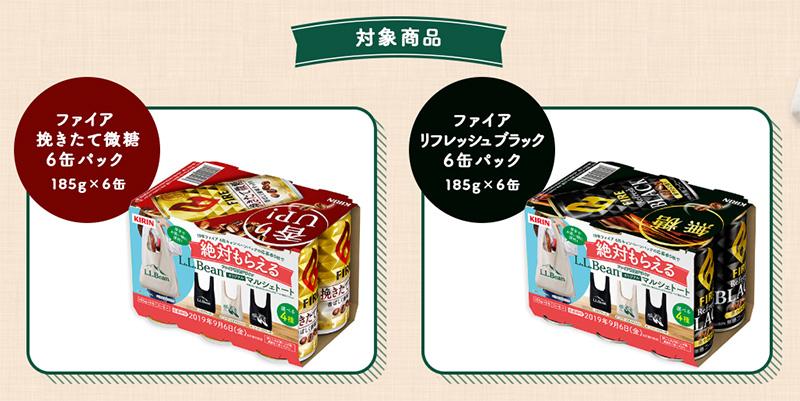 キリンファイア 絶対もらえるキャンペーン2019夏 対象商品