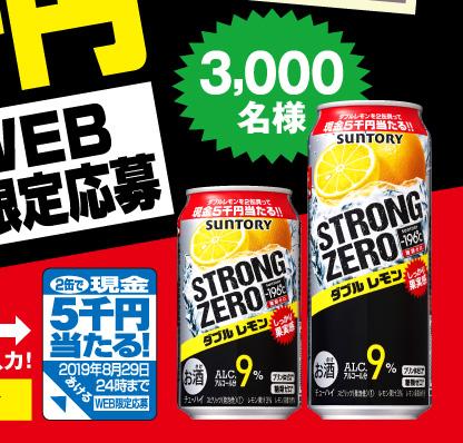 ストロングゼロ ダブルレモン コンビニ限定懸賞キャンペーン2019夏 対象商品