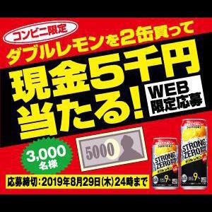ストロングゼロ ダブルレモン コンビニ限定懸賞キャンペーン2019夏