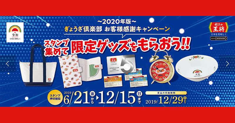 餃子の王将キャンペーン2019夏