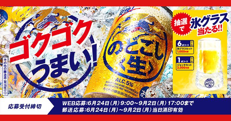 のどごし生 氷グラス ジョッキ懸賞キャンペーン2019夏