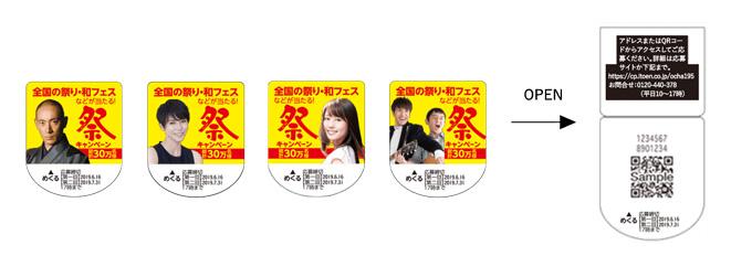 お~いお茶 懸賞キャンペーン2019夏 応募シール