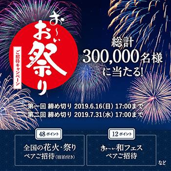 お~いお茶 懸賞キャンペーン2019夏