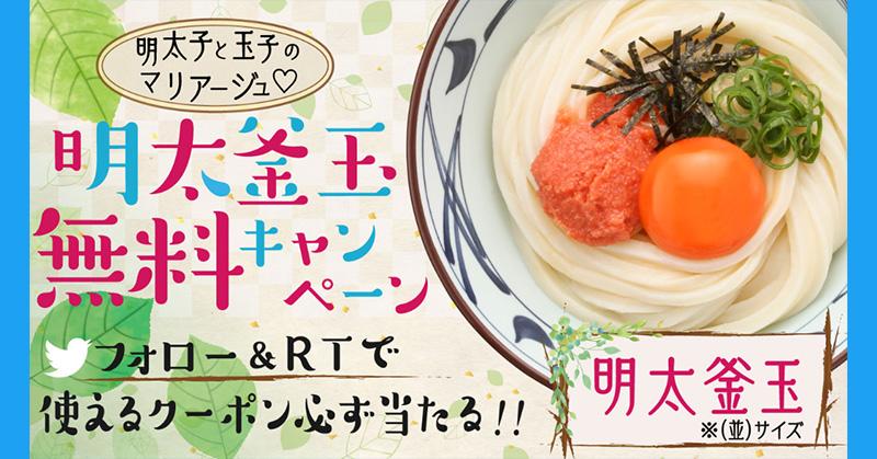 丸亀製麺 明太釜玉無料プレゼント懸賞キャンペーン2019夏