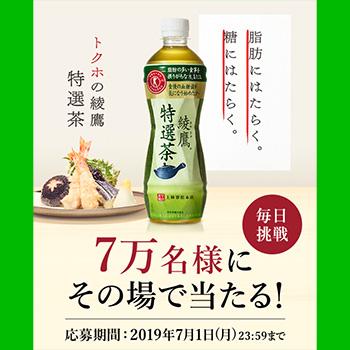 綾鷹特選茶 無料LINE懸賞キャンペーン2019夏