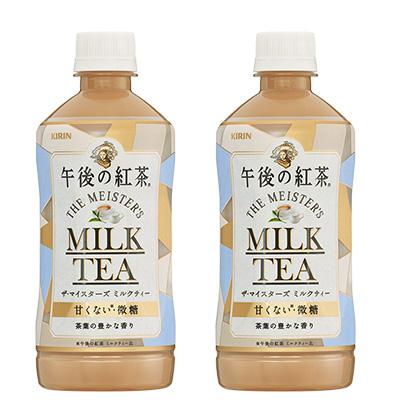 午後の紅茶 ザ・マイスターズ ミルクティー 無料懸賞キャンペーン2019夏 プレゼント懸賞品